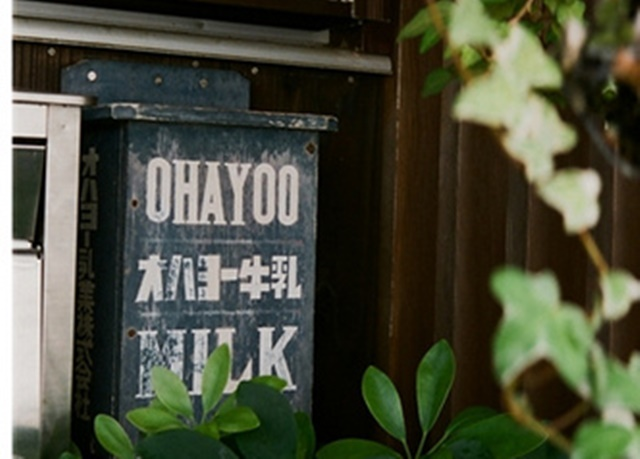 Deliver milk to your house